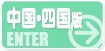 中四国(広島・岡山・高松・松山)高収入バイト風俗求人ビガーネット