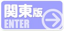 関東(東京・埼玉・千葉・横浜)高収入バイトビガーネット